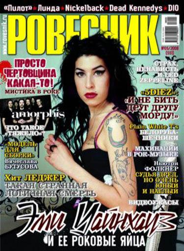 Rovesnik Magazine Russia Mai 2008 Amy Winehouse