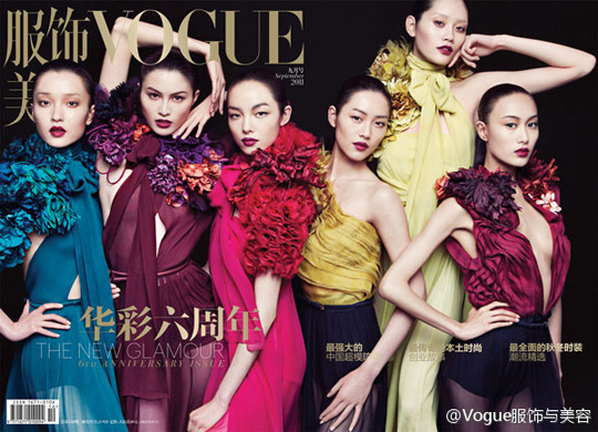 Vogue China Cover 2011