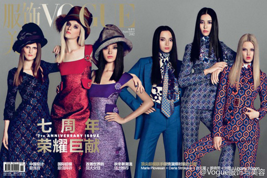 Vogue Cover China September 2012